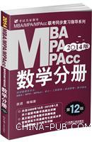 2014版.MBA/MPA/MPAcc联考同步复习指导系列.数学分册-第12版