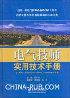 电气技师实用技术手册(精)