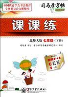 七年级(下册)-北师大版-课课练-司马彦字帖-全新防伪版