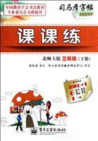 三年级(下册)-北师大版-课课练-司马彦字帖-全新防伪版