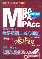 2014 MBA MPA MPAcc等专业学位考研英语二核心词汇.老蒋笔记+视频(必听)-第2版-(含1DVD)