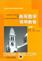 高等数学简明教程(上册)