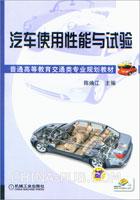 汽车使用性能与试验