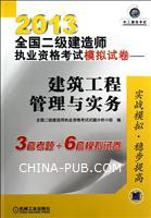 2013-建筑工程管理与实务