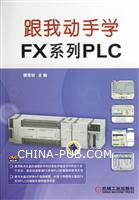 跟我动手学FX系列PLC-(含1DVD)