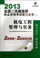2013 机电工程管理与实务
