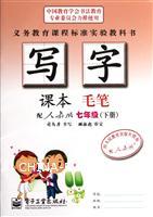 七年级(下册)-配人教版-写字课本-毛笔