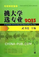 2013挑大学选专业:考研择校指南(考研版)