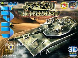 梅卡瓦主战坦克-兵器大观-Q书架爱拼-3D益智手工-219块-附赠精美全彩图册