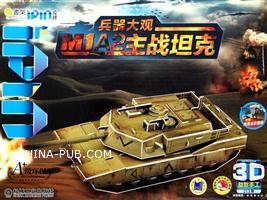 M1A2主战坦克-兵器大观-Q书架爱拼-3D益智手工-213块-附赠精美全彩图册