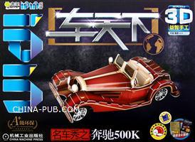 名车秀之奔驰500K-车天下-Q书架爱拼-3D益智手工-45块-附赠精美全彩图册