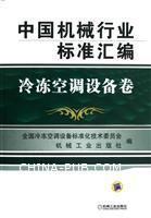 冷冻空调设备卷-中国机械行业标准汇编