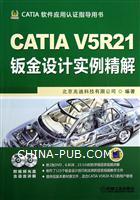 CATIA V5R21钣金设计实例精解-(含2DVD)