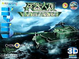 K9自行榴弹炮-兵器大观-Q书架爱拼-3D益智手工-246块