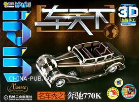 名车秀之奔驰770K-车天下-Q书架爱拼-3D益智手工-39块-附赠精美全彩图册