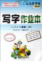 一年级(下册)-人教版-写字作业本-司马彦字帖-全新防伪版