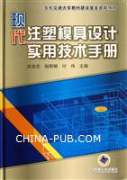 现代注塑模具设计实用技术手册(精装)