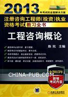 2013-工程咨询概论-含2013年新增考试内容