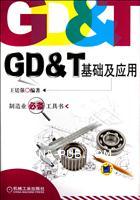 GD&T基础及应用