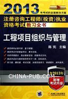 2013-工程项目组织与管理-注册咨询工程师(投资)执业资格考试教习全书-含2013年新增考试内容