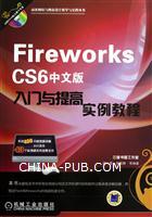Fireworks CS6中文版入门与提高实例教程(含1DVD)