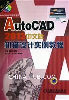 AutoCAD 2013中文版机械设计实例教程(含1DVD)