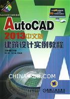 AutoCAD 2013中文版建筑设计实例教程(含1DVD)