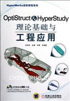 OptiStruct&HyperStudy理论基础与工程应用-(含1DVD)