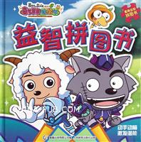 益智拼图书-喜气羊羊过蛇年-喜羊羊与灰太狼大电影-5