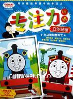 托马斯和詹姆士-专注力训练立体贴画-托马斯和朋友-附赠海报DIY迷你托马斯故事书