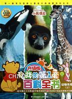 动物传奇-我的第1套百科全书-(上)-升级版