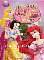 培养女孩好品德的城堡故事-迪士尼美绘故事