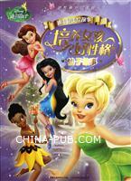 培养女孩好性格的仙子故事-迪士尼美绘故事
