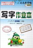 三年级(下册)-人教版-写字作业本-司马彦字帖-全新防伪版