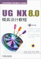 UG NX 8.0模具设计教程-(含1CD)