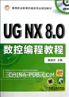 UG NX 8.0数控编程教程(含1DVD)