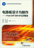 电路板设计与制作-Protel DXP 2004 SP2应用教程