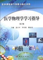 医学物理学学习指导-第2版