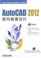 AutoCAD 2012室内装潢设计(含1DVD)