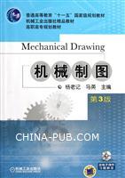 机械制图(第3版)(含1DVD)