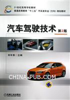 汽车驾驶技术-第2版