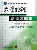 大学物理活页习题集