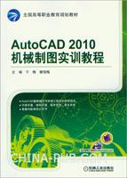 AutoCAD 2010机械制图实训教程