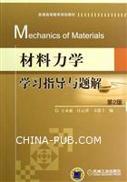 材料力学学习指导与题解-第2版