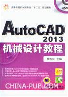 AutoCAD 2013机械设计教程-(含1DVD)
