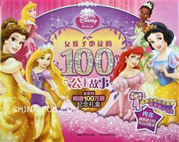 女孩子必读的100个公主故事-全系列畅销100万册纪念礼盒-内含精美迪士尼开心日程本