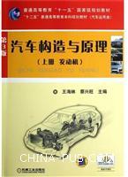 汽车构造与原理(上册 发动机)第3版