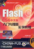 Flash CS6 中文版入门与提高实例教程-(含1DVD)