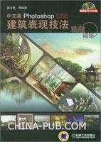 中文版 Photoshop CS6 建筑表现技法精雕细琢(含1DVD)