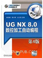 UG NX 8.0数控加工自动编程-第4版-(含1DVD)